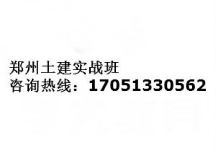 郑州土建实战班_郑州土建实战系统培训班