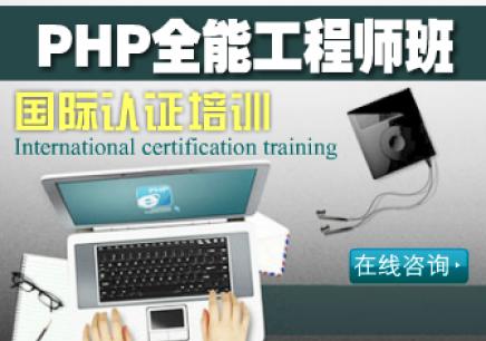 南京PHP网站工程师培训班