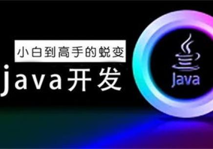南京秦淮区JAVA全能工程师培训