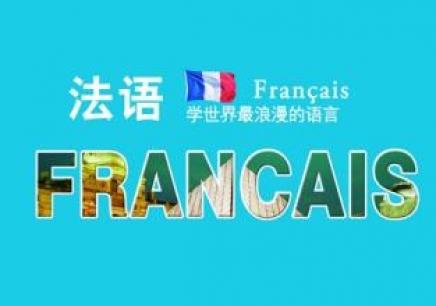 法语入门课程