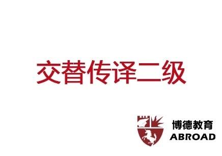 苏州交替传译培训学校