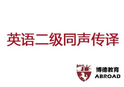 苏州同声传译培训学校