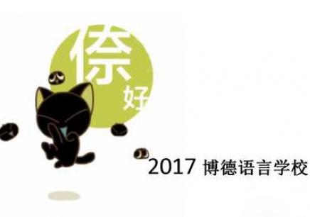 苏州话培训班