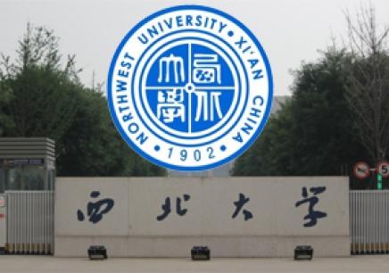 西北大学公共管理硕士MPA(双证广州班)招生简章