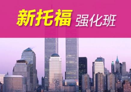 扬州新托福强化课程