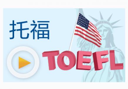 扬州新托福112课程