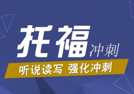 扬州新托福100分课程