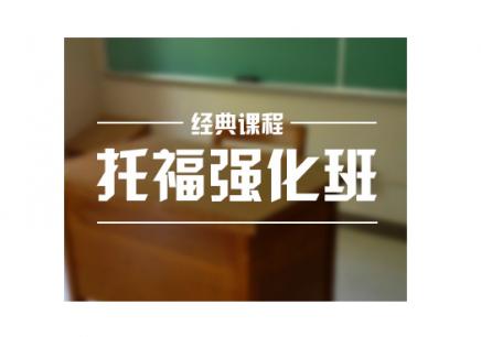 扬州新托福90分课程