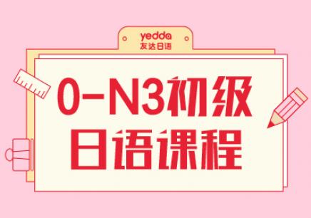 常州日语0-N3初级培训