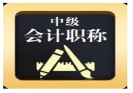 沈阳会计中级职称精讲班