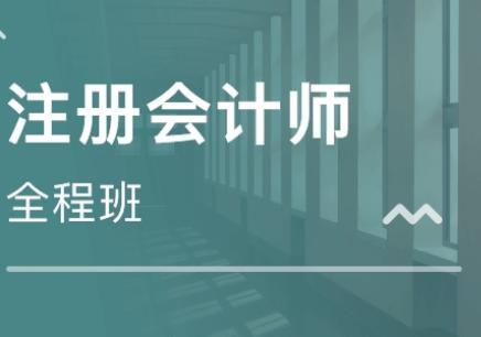 沈阳CPA考试培训,沈阳cpa培训,沈阳注册会计师培训