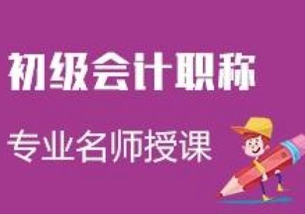 沈阳会计初级培训,沈阳初级会计职称学习班,沈阳初级会计考试培训