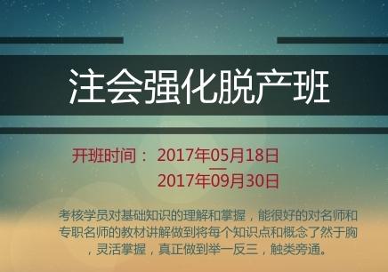 2017北京注会哪家好