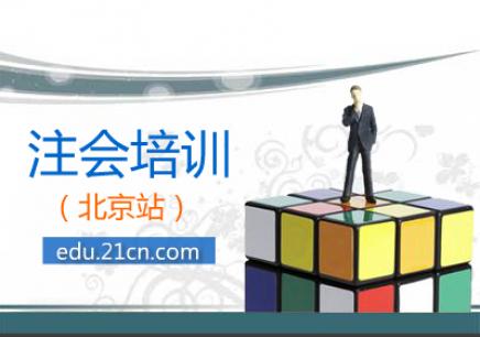 北京注会培训网