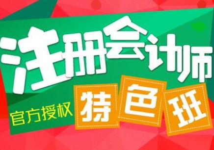 北京注会培训班