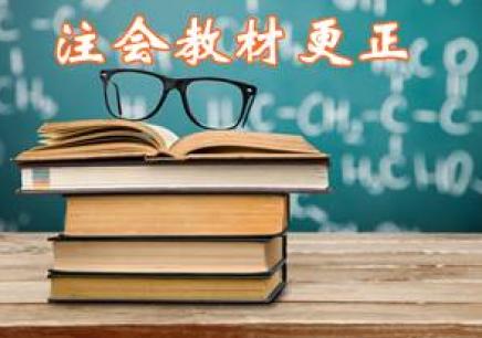 2017北京注册会计师辅导班