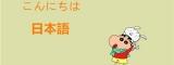 南昌日语培训学校