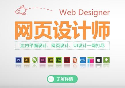 深圳高端网页设计师课程-达内IT教育