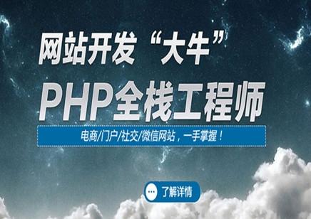 深圳达内php开发工程师课程-达内IT教育