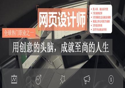 第三阶段 WUI WEB界面设计-达内教育