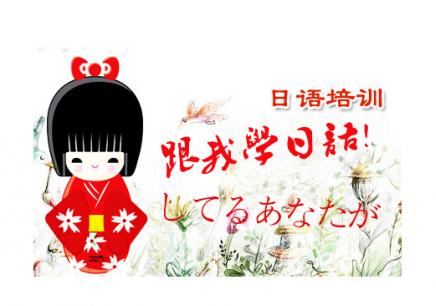 【日语n5培训课程】_南京日语n5培训班