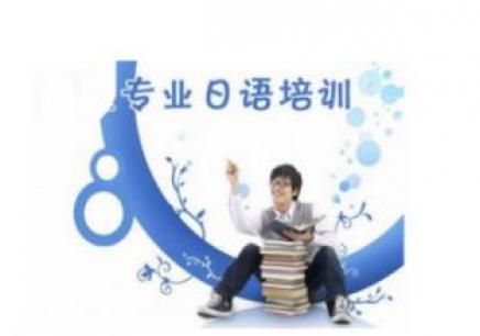 南京零基础日语培训机构