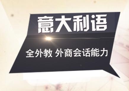 意大利语B1培训课程 南京