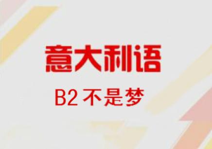意大利语B2培训课程 南京意大利语培训