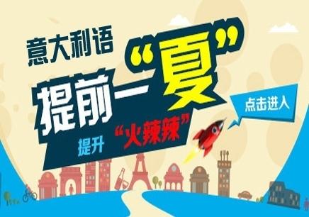 意大利语B2培训课程 南京