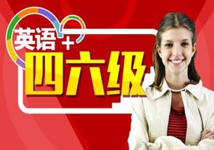 南京大学英语四六级培训班