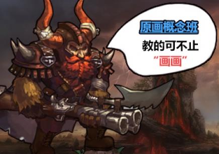 深圳南山游戏原画设计概念班