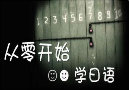 南宁高考日语辅导班暑假培训