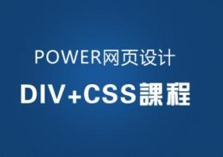 DIV CSS培训班