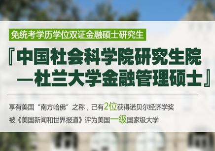 中国社会科学研究生院——杜兰大学金融管理硕士