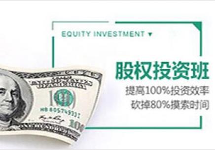 股权投资与财富管理招生简章