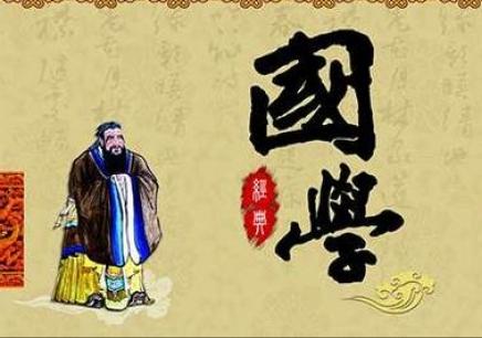 中国传统文化国学总裁班