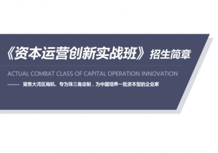 深圳资本运营培训机构