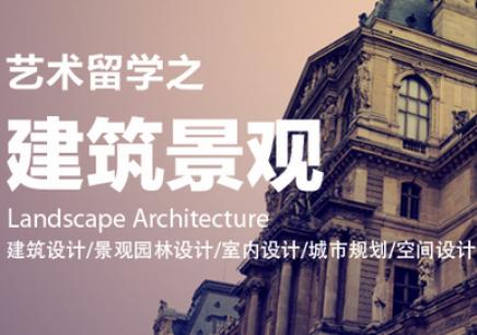 艺术留学之建筑景观