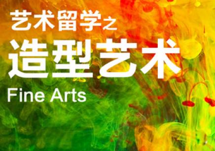 苏州造型艺术留学