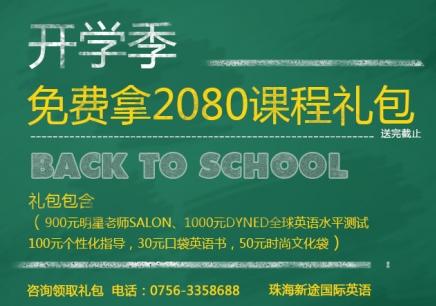 2018珠海新途英语口语培训班