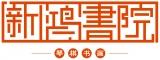 南京新鸿书院