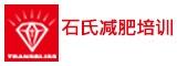 北京石氏减肥培训
