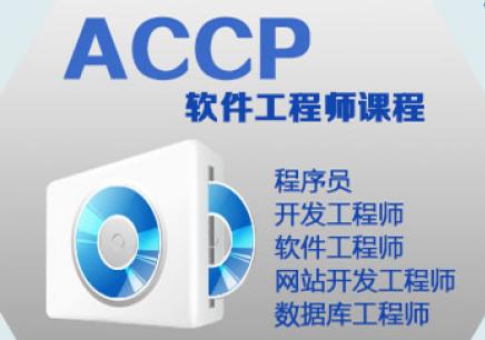 佛山专业accp软件开发培训班