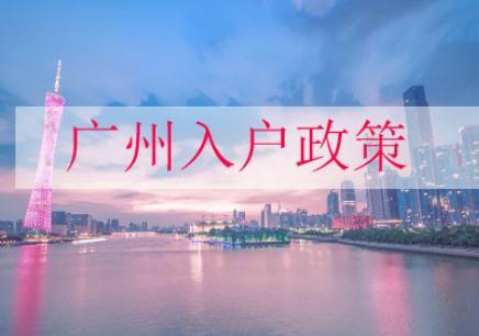 2019广州入户政策