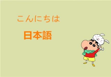 常州日语基础学习