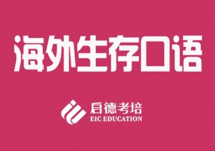 深圳启德海外生存口语培训班