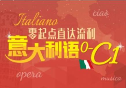 厦门意大利语一对一培训