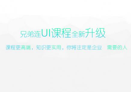 北京ui设计培训学校