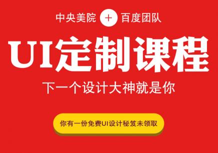 北京ui设计一般多少学费