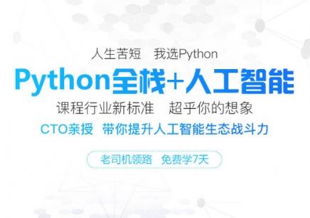 北京python全栈精英提高班学费是多少